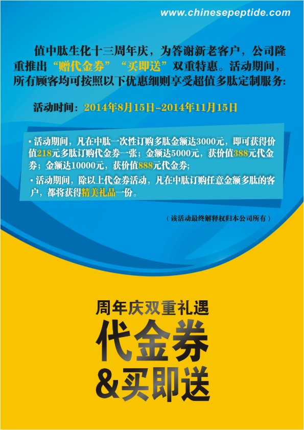 cpc_peptide promotion_2014081520141115.jpg