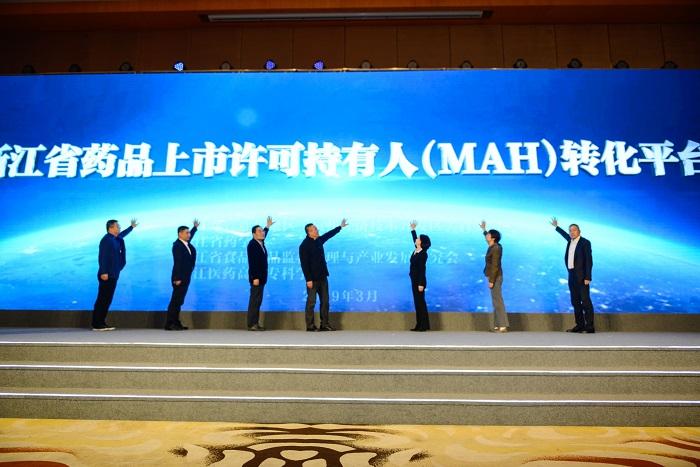 浙江省药品上市许可持有人(MAH)转化平台在杭揭牌成立-2.jpg