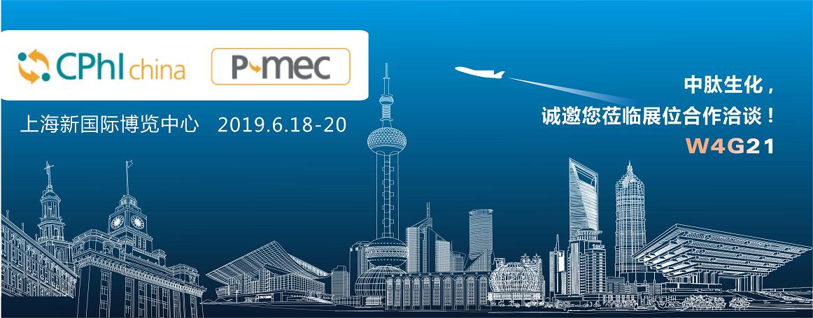 banner_CPhI & P-MEC China2019_中 -新闻.png