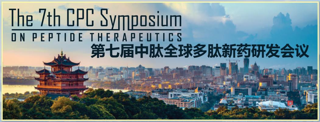 第七届中肽全球新药研发会议.png
