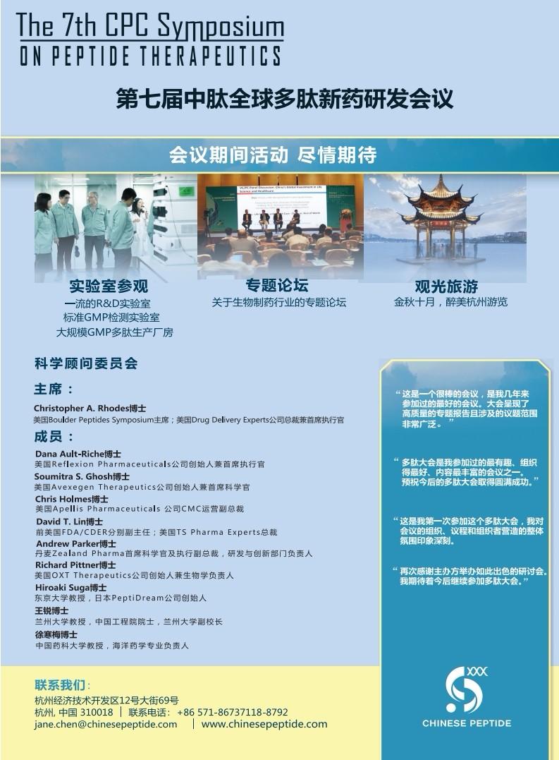 第七届中肽全球多肽新药研发会议-2.jpg
